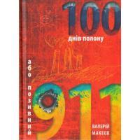Макеєв Валерій 100 днів полону, або позивний 911 978-617-7318-00-1