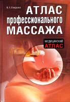Епифанов Виталий Атлас профессионального массажа 978-5-699-41511-3