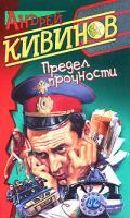 Андрей Кивинов Предел прочности 5-7654-3540-8
