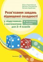 Хребтова Н., Гнатківська О., Корчевська О. Розв'язання задач підвищеної складності у підручниках з математики. 2–4 кл. 978-966-07-3016-8