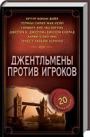 Артур Конан Дойл, Гілберт Кіт  Честертон Джентльмены против игроков 978-617-12-5395-7