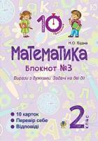 Будна Наталя Олександрівна Математика : 2 кл. : Зошит №3. Вирази з дужками. Задачі на дві дії 2005000008320