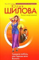 Юлия Шилова Турецкая любовь, или Горячие ночи Востока 5-699-19340-5