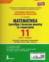 Гальперіна А.Р. Математика (алгебра і початки аналізу та геометрія). 11 клас. Рівень стандарту. Тестовий контроль результатів навчання. 978-966-945-082-1