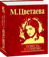 Цветаева Марина Повесть о Сонечке 978-966-03-4233-0