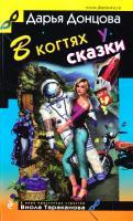 Донцова Дарья В когтях у сказки 978-5-699-90252-1