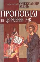 Мень Олександр Проповіді на церковний рік 978-966-395-729-6