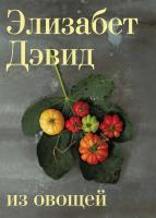 Дэвид Элизабет Из овощей 978-5-389-07014-1