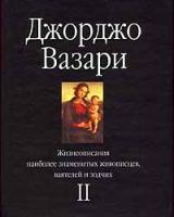 Джорджо Вазари Жизнеописания наиболее знаменитых живописцев, ваятелей и зодчих. Том II 5-17-004773-8,5-271-01304-9