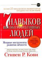 Стивен Р. Кови Семь навыков высокоэффективных людей: Мощные инструменты развития личности 978-5-9614-1828-6