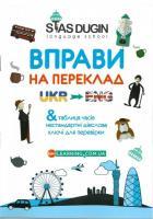 Дугін С. English: Вправи на переклад + ключі та довідковий граматичний матеріал (Основний курс) 978-966-680-889-2