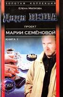 Милкова Елена Дядя Лёша: Роман в 2-х кн. Кн. 1 5-17-006750-х