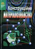 В. М. Гарнець, В. М. Коваленко Конструкційне матеріалознавство: Підручник 978-966-06-0477-3