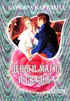 Картленд Барбара Деньги, магия и свадьба 978-5-17-064805-4