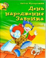 Мухарський Антон День народження Заврика 966-7831-52-3