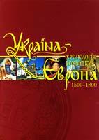 Україна-Європа: Хронологія розвитку (1500-1800) 978-966-1658-25-6