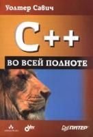 Уолтер Савич C++ во всей полноте 5-469-00407-4, 0-201-70927-9