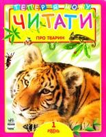Уклад. Н. С. Полулях Про тварин. 1 рівень: Книга для читання дітьми 978-966-08-5128-3
