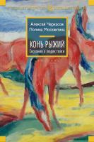 Черкасов Алексей, Москвитина Полина Конь рыжий. Сказания о людях тайги 978-5-389-11628-3