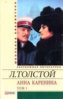 Толстой Лев Анна Каренина: роман: в 8 ч. Ч. 1—4 978-966-03-5318-3