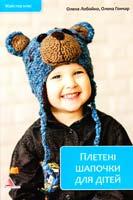 Гончар Олена, Лобойко Олена Плетені шапочки для дітей 978-617-7203-58-1