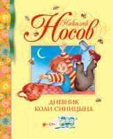Носов Николай Дневник Коли Синицына 978-5-389-00930-1