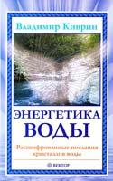 Киврин Владимир Энергетика воды. Расшифрованные послания кристаллов воды 978-5-9684-1418-2
