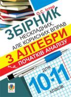 Істер Олександр Семенович Збірник нескладних, але корисних вправ з алгебри та початків аналізу для 10-11 класів 978-966-10-2389-4