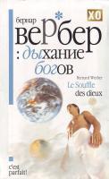 Вербер Бернард Дыхание богов 978-5-386-00026-4