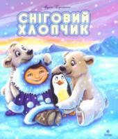 Бережнюк Марія Олександрівна Сніговий хлопчик.Казки. 978-966-10-0884-6