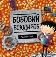 Адам Бествик Бобовий всюдироб 978-617-7579-57-0