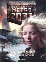 Гребенщиков Андрей Метро 2033: Обитель снов 978-5-17-078010-5