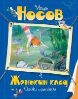 Носов Игорь Женькин клад 978-5-389-16572-4