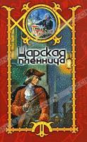Сергей Шхиян Царская пленница 5-17-029019-5, 5-93698-153-3