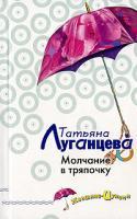Татьяна Луганцева Молчание в тряпочку 5-699-19028-7,978-5-699-20285-0