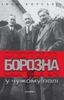Корсак Іван Борозна у чужому полі 978-617-605-041-4
