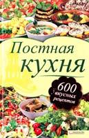 сост. Л. О. Шабельская Постная кухня. 600 рецептов для тех, кто держит пост 978-966-14-2396-0
