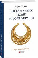 Сорока Юрій 100 важливих подій історії України 978-966-03-8460-6