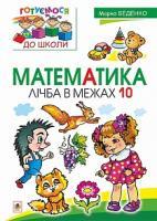 Беденко Марко Васильович Математика : лічба в межах 10 978-966-10-4473-8