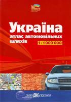 Україна. Атлас автомобільних шляхів. 1см=10км