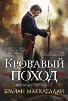 Макклеллан Брайан Пороховой маг. Книга 2. Кровавый поход 978-5-389-07269-5
