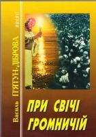 П'ятун-Діброва Василь При свічі громничій 966-693-162-1