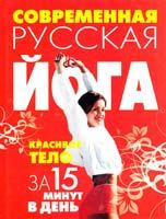 Автор-составитель Белов Николай Современная русская йога: Красивое тело за 15 минут в день 978-985-16-4937-8