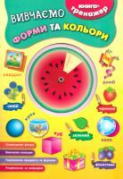 укл. К. В. Смирнова Вивчаємо форми та кольори 978-966-284-134-3