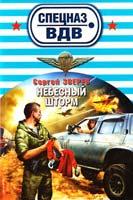 Зверев Сергей Небесный шторм 978-5-699-65303-4