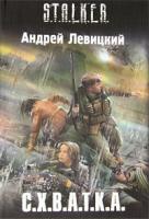 Андрей Левицкий С.Х.В.А.Т.К.А. 978-5-17-060720-4, 978-5-271-30113-1
