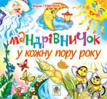 Гуменюк Марія Володимирівна Мандрівничок у кожну пору року 978-966-10-0035-2