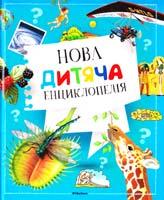 Нова дитяча енциклопедія 978-617-526-747-9