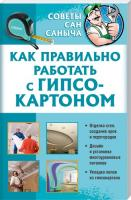 Умельцев Ю. сост. Как правильно работать с гипсокартоном 978-966-14-3897-1