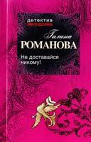 Романова Галина Не доставайся никому! 978-5-699-54459-2
